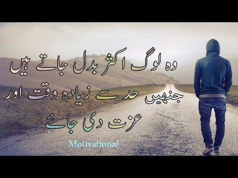 Best Collection Of Urdu Quotes || Quotes ||  Golden Words || New Urdu Quotes