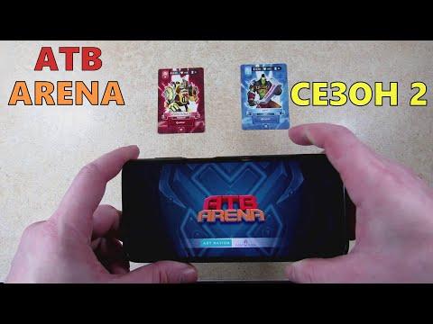 Акция АТБ 2021 — ATB Arena. Сезон 2. Собирай карточки и играй в игру. Limited Edition