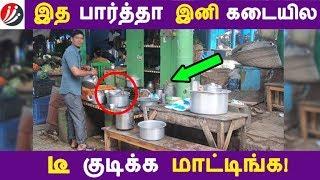 இத பார்த்தா இனி கடையில டீ குடிக்க மாட்டிங்க! | Tamil Health Tips | Latest News | Tamil Seithigal