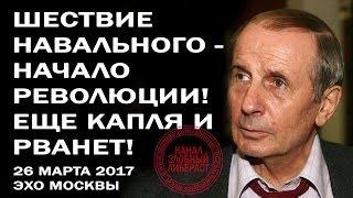 МИХАИЛ ВЕЛЛЕР СКОРО РВАНЕТ! (ЭХО МОСКВЫ)