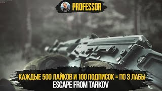 ESCAPE FROM TARKOV - КАЖДЫЕ 500 ЛАЙКОВ И 100 ПОДПИСОК = ПО 3 ЛАБЫ