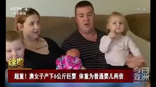 [今日亚洲]速览 超重!澳女子产下6公斤巨婴 体重为普通婴儿两倍| CCTV中文国际