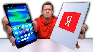 Яндекс Телефон... Ты должен был стоить 7990 с самого начала!