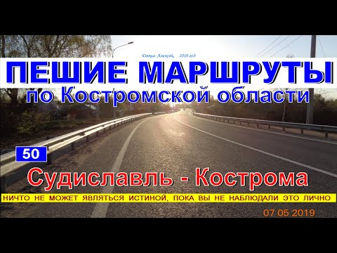 ПЕШИЕ МАРШРУТЫ  по Костромской области  СУДИСЛАВЛЬ - КОСТРОМА 50км пешком!