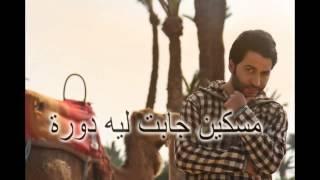 Hicham Cherif - Omi Tamo هشام شريف - امي طامو
