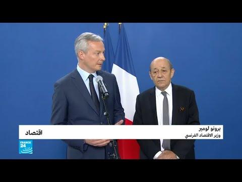 وزير الاقتصاد الفرنسي: أوروبا تواجه تحديات تتعلق باحترام سيادتها الاقتصادية  - 16:23-2018 / 5 / 16
