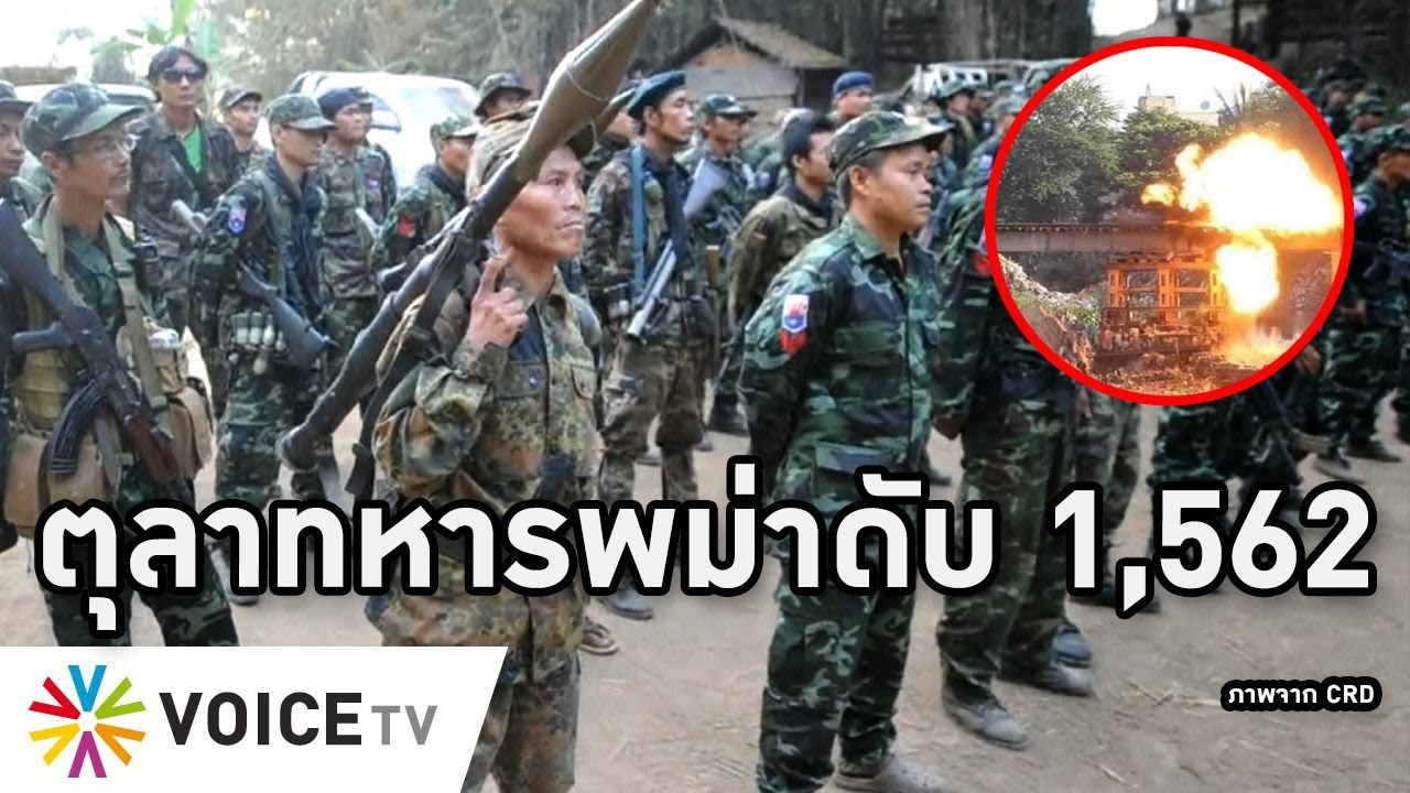 Overview-ทหารพม่าแพ้ประชาชน เดือนเดียวโดนถล่มดับจ่อพันหก ม็อบพรึ่บ บึ้มรางรถไฟ ตูมย่างกุ้งไล่อ่องลาย