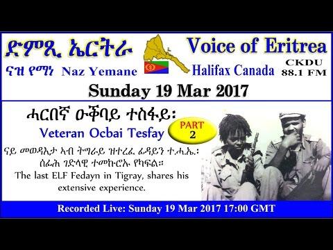 ckdu Voice of Eritrea Naz Yemane programme 2017-03-19 veteran Ocbai Tesfay P2