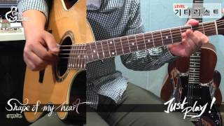 [그랩더기타- Just Play!] Shape Of My Heart - Sting (스팅) [Guitar Cover/기타 커버] Video