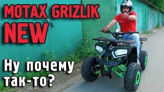 Подростковый квадроцикл Motax Grizlik NEW - Обзор и ТестДрайв