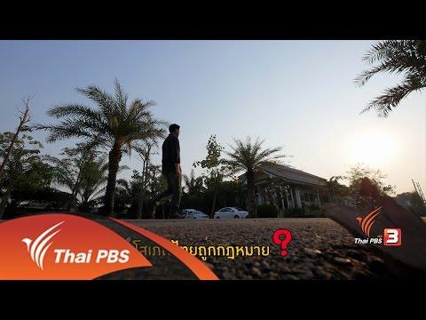 โสเภณีไทยถูกกฎหมาย ? - วันที่ 22 Apr 2017