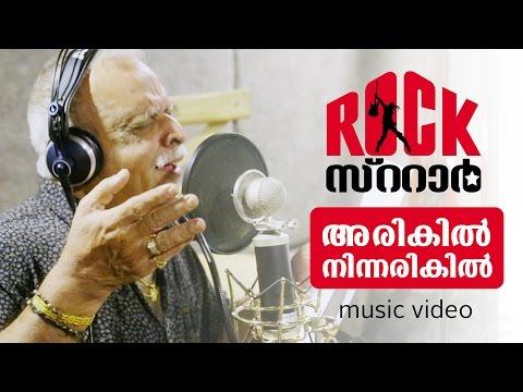 ARIKIL NINNARIKIL - RockStar | Official Music Video | P. Jayachandran | Siddharth Menon - Kappa TV