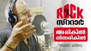 ARIKIL NINNARIKIL - RockStar | Official Music Video | P. Jayachandran | Siddharth Menon - Kappa TV
