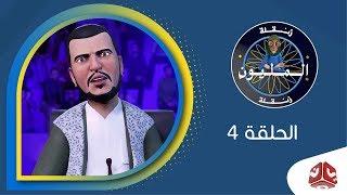 زنقلة والمليون | البرنامج السياسي الساخر  | الحلقة 4 | يمن شباب