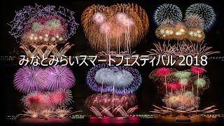 [4K] 25分間に花火15000発! みなとみらいスマートフェスティバル 2018  - Fireworks Display in Yokohama -  (shot on Samsung NX1)
