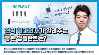 현직 치과의사가 알려주는 좋은 임플란트는?[블루임플란트]