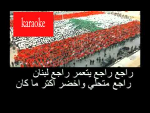 Arabic Karaoke rage3 yet3amar lebnan zakki nasif