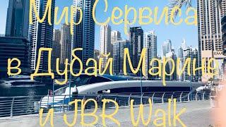 Отдых в Дубае 2018 Дубай Марина и JBR walk. Отели возле метро, такси, развлечения, пляж и магазины