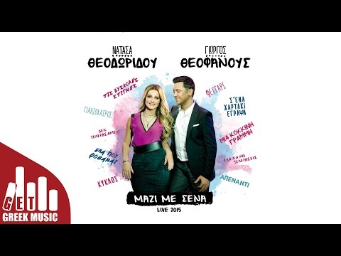 Μαζί Με Σένα - Live 2015   Νατάσα Θεοδωρίδου - Γιώργος Θεοφάνους (CD2)