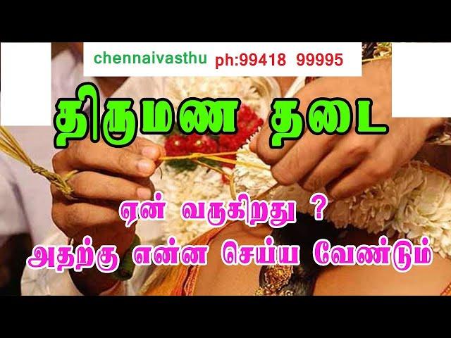 திருமணம் தள்ளிப் போவதற்கு வாஸ்து காரணமா?/marriage issues vastu problems / vastu Chennai Vasthu