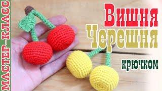 Вишня или Черешня вязаная крючком / вязаная еда амигуруми / Фрукты и ягоды вязаные