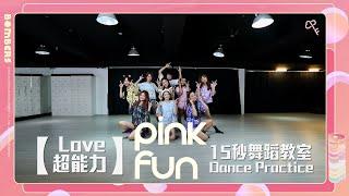 衝100萬MV觀看率!解鎖PINK FUN《Love 超能力》 舞蹈教室完整版  15秒搶先看