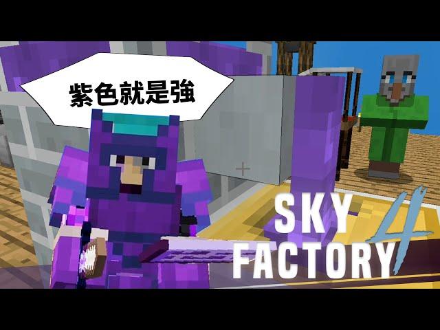 Minecraft 模組包生存 - 天空工廠4 #22 紫色就是強 打造好棒棒套裝