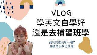 【Vlog】 學英文自學?還是去補習班學?兩者的優缺在哪?