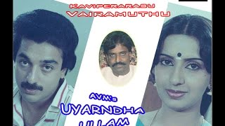 Kaviperarasu Vairamuthu talks about Enge En Jeevane Songs (உயர்ந்த உள்ளம்)