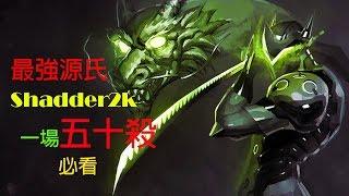 【Overwatch 最強源氏】Shadder2k's Genji - Combo 必看教學 | 一場50殺達成!清場無難度! thumbnail