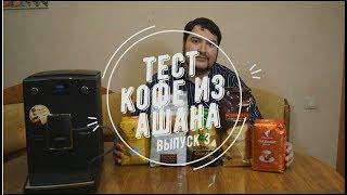 Тест кофе из Ашана. Выпуск 3. Julius Meinl, Kimbo, Dalmayr, Kenya AA.