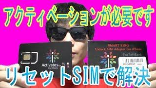 「Kingmobile 【SIMロック解除アダプタ】 iOS7対応」「アクティベーションが必要です」画面が出ても付属のリセットSIM(復元SIM)で解決!