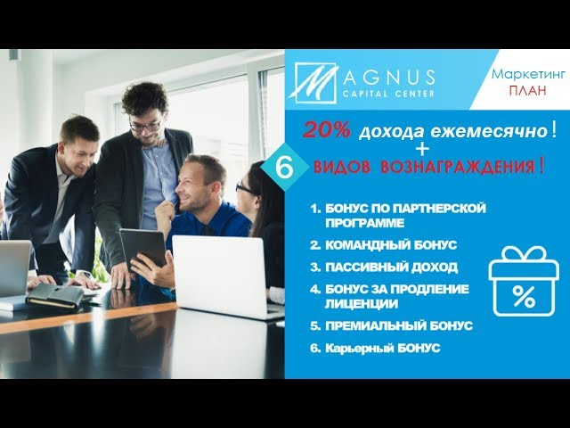 20% дохода ежемесячно + 6 видов вознаграждения от Magnus Capinal Center.