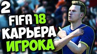 FIFA 18 КАРЬЕРА ЗА ИГРОКА (РОСТОВ) - ЛУЧШИЕ ФУТБОЛЬНЫЕ МАТЧИ РФПЛ