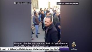 مصر.. وفاة الشاب إيهاب محمد داخل قسم شرطة كفر الزيات بعد القبض عليه بساعات