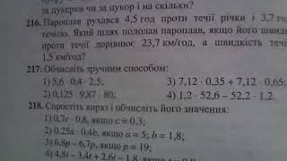 Математика 5клас. Множення десяткових дробів. Урок 3