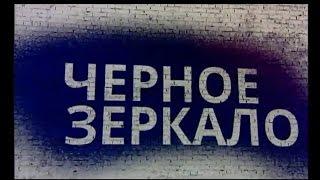 """""""Черное Зеркало"""" - полный выпуск от 19.12.2014"""