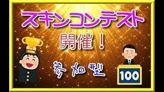 【フォートナイト】スキンコンテスト荒らし鬼ごっこ!初期スキンバグないよ!