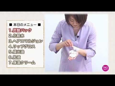 羽鳥冬子の「手作りナチュラルスキンケア」(予告編)