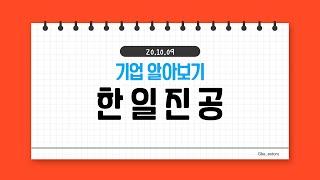 [ 기업알아보기 ] 한일진공 알아보기 - Korean …