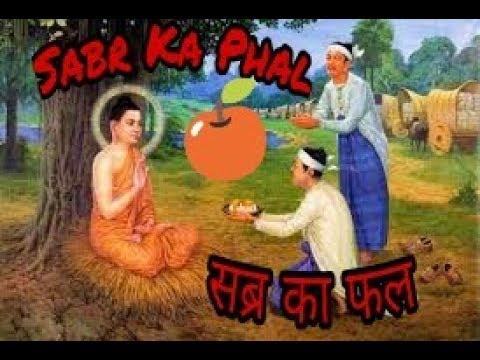 Ep.4(Sabr ka phal meetha hota hai With Eng.Subtitles l صبر کا پھل। सब्र का फल l Fruit Of Patience