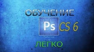 Обучение: \Photoshop CS6\