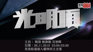 沈旭暉:盧比奧推香港法案出「高招」【光明頂20.11.2019(上)】