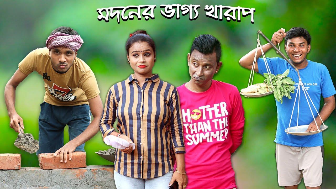Madan-er Vagoo Kharp || Sunil Pinki || Film Star Celebrity