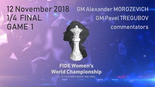 FIDE Women's World Championship 2018. 1/4 final. Game 1.