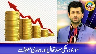 Country Condition and Economy - News Cafe - 25 April 2019