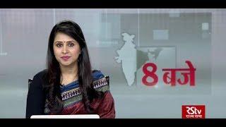Hindi News Bulletin | हिंदी समाचार बुलेटिन – November 19, 2019 (8 pm)
