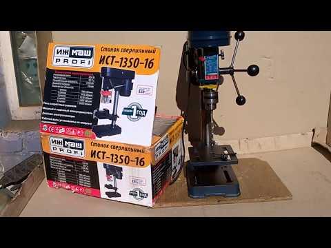 видео: Сверлильный станок ИЖмаш ИСТ-1350-16