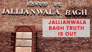 British Jallianwala Bagh Truth is Out, General Dyer was made Hero, Given Military Funeral