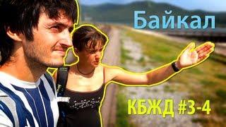Байкал. КБЖД - день 3 и 4   Provolod & Leeloo в Сибири